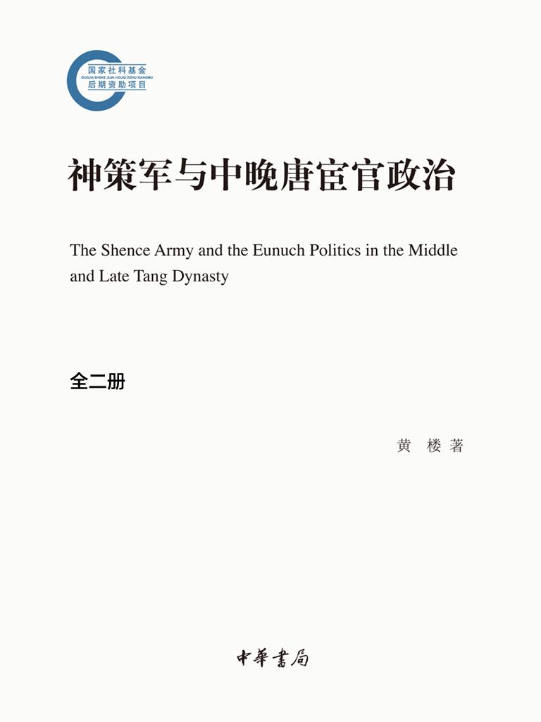 神策军与中晚唐宦官政治(全二册)