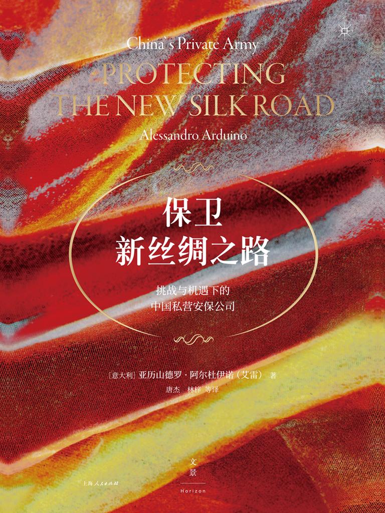 保卫新丝绸之路:挑战与机遇下的中国私营安保公司