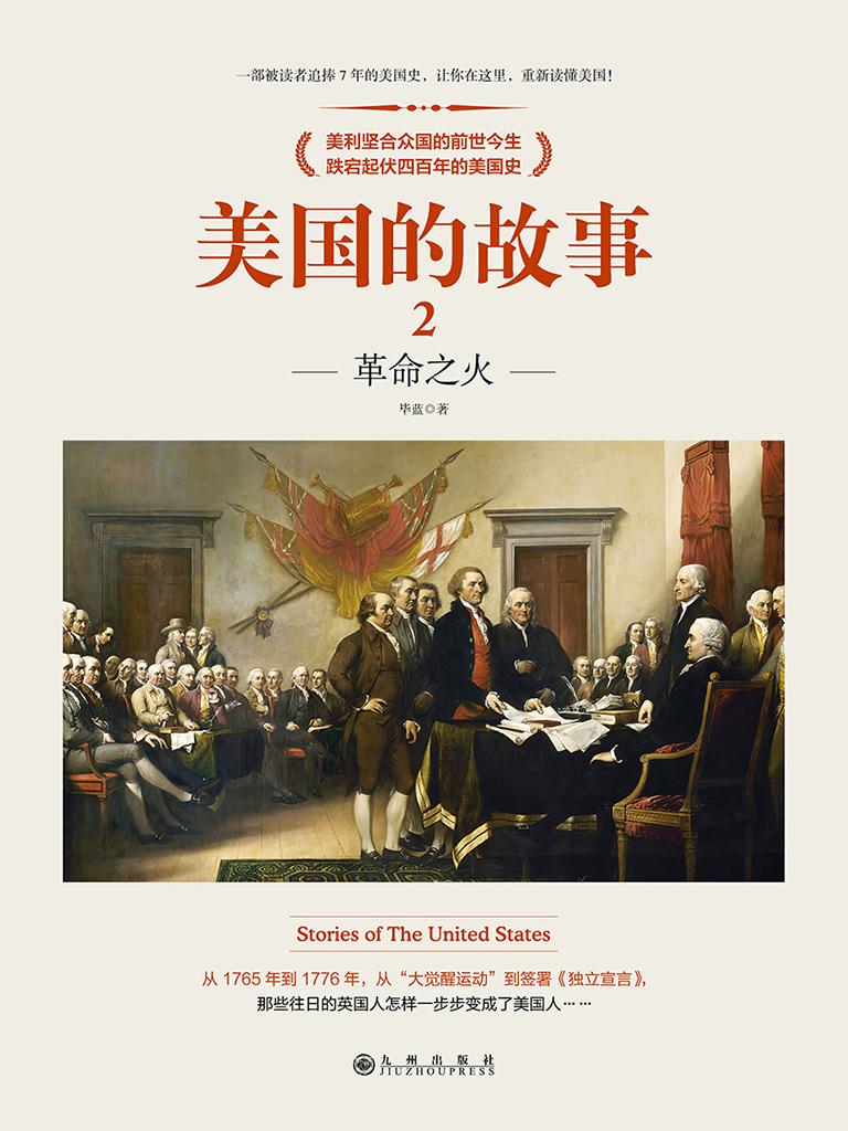 美國的故事 2:革命之火