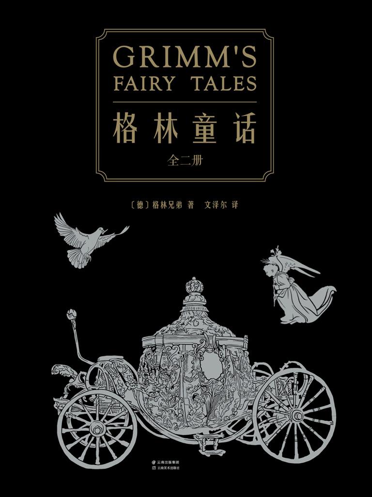 格林童话(全二册)