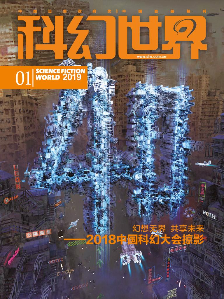 科幻世界·2019年第1期