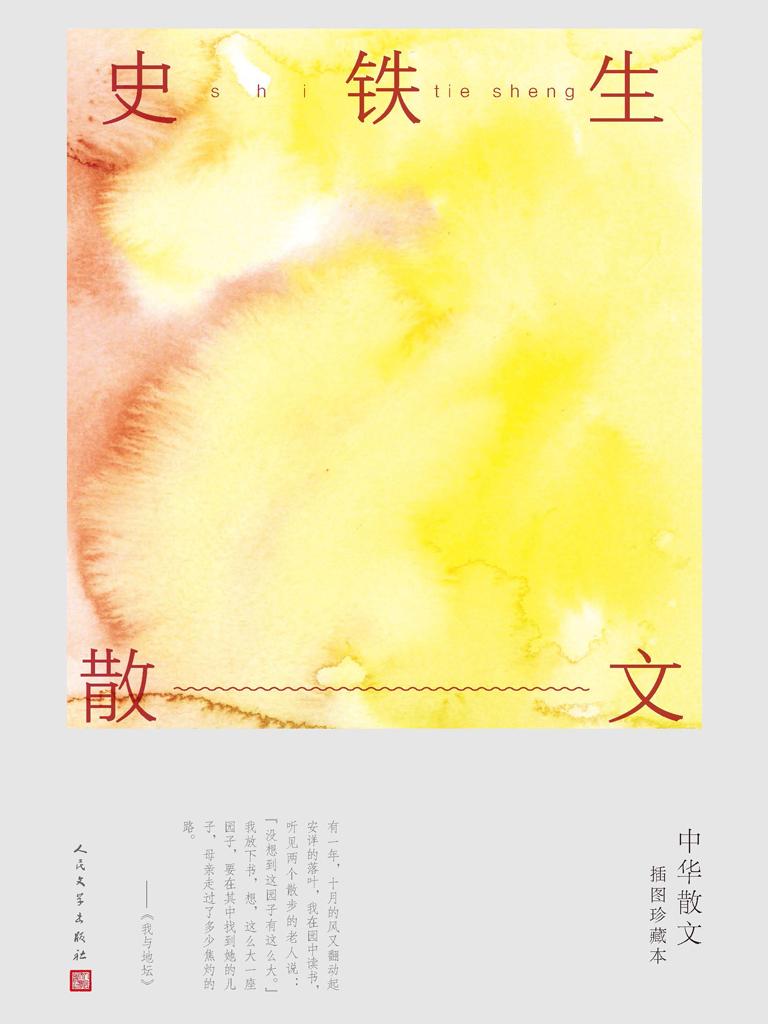 史铁生散文(中华散文插图珍藏本)