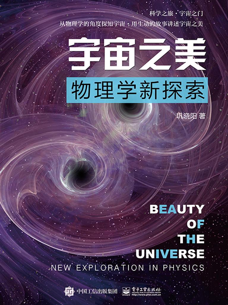宇宙之美:物理学新探索