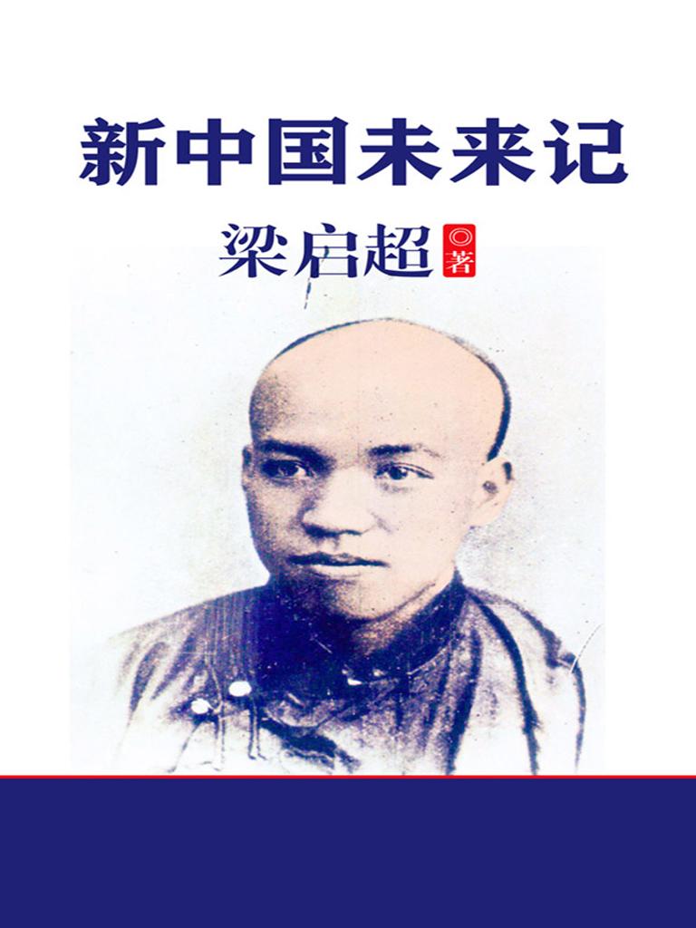 新中国未来记(梁启超著)