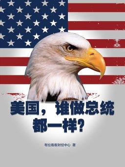 美国,谁做总统都一样?