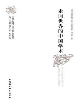 走向世界的中国学术