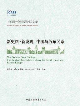 新史料·新发现:中国与苏东关系