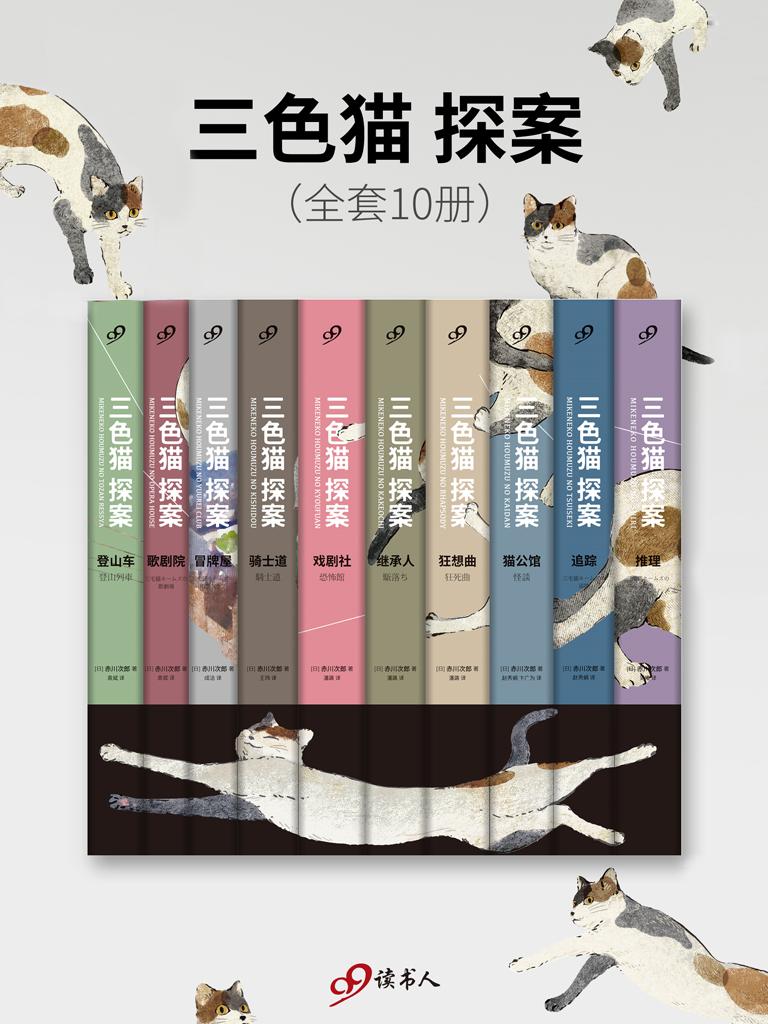 三色猫探案(全十册)