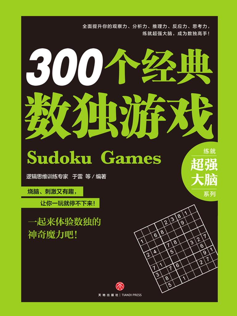 300個經典數獨游戲