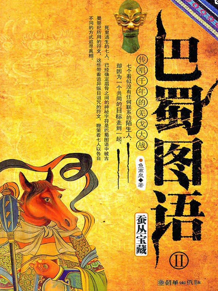 巴蜀图语 Ⅱ:蚕丛宝藏