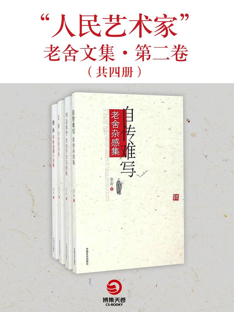『人民艺术家』老舍文集·第二卷(共四册)