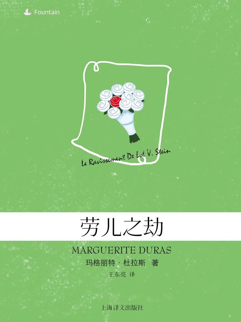 劳儿之劫(玛格丽特·杜拉斯电子书系列)