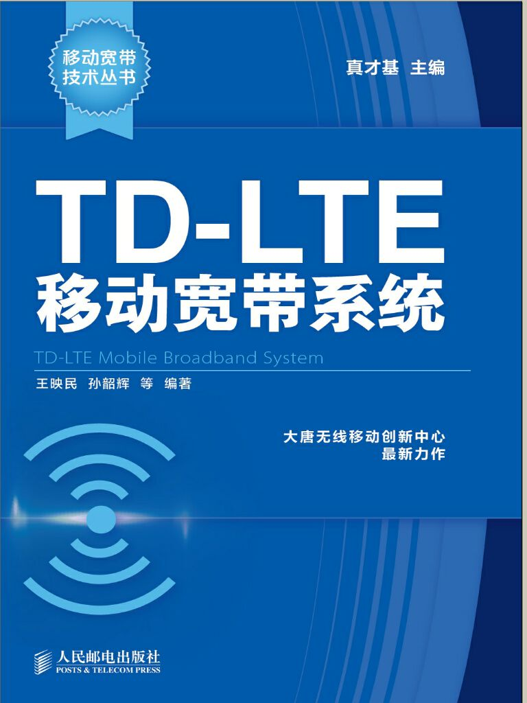 TD:LTE移动宽带系统