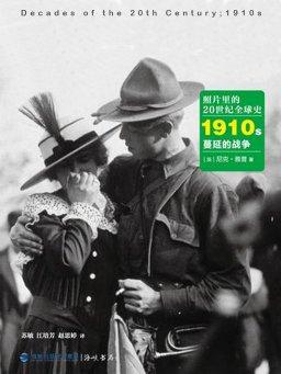 照片里的20世纪全球史1910s:蔓延的战争