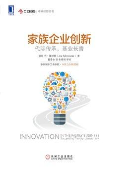 家族企业创新