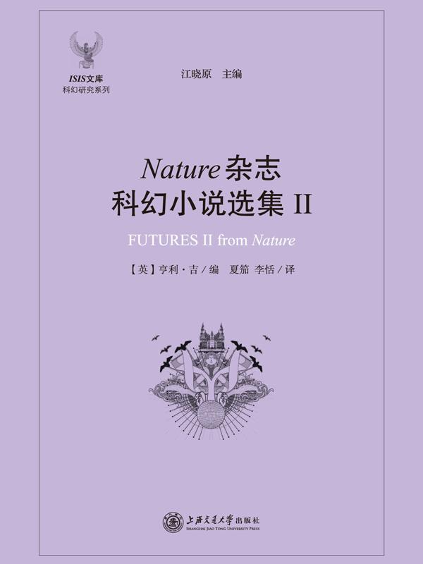 Nature杂志科幻小说选集 II
