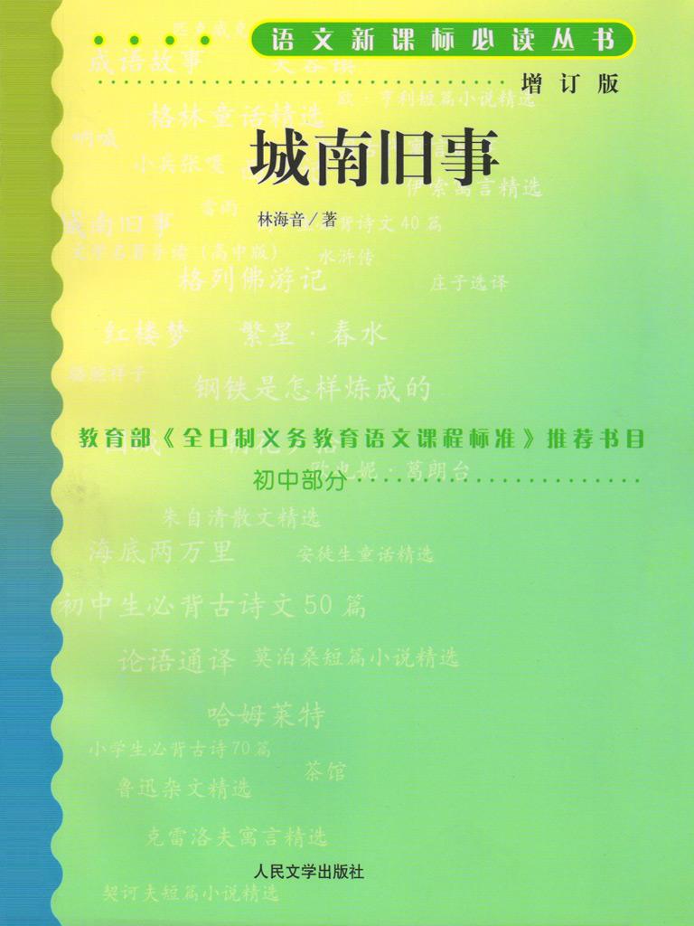 城南旧事(语文新课标必读丛书增订版)