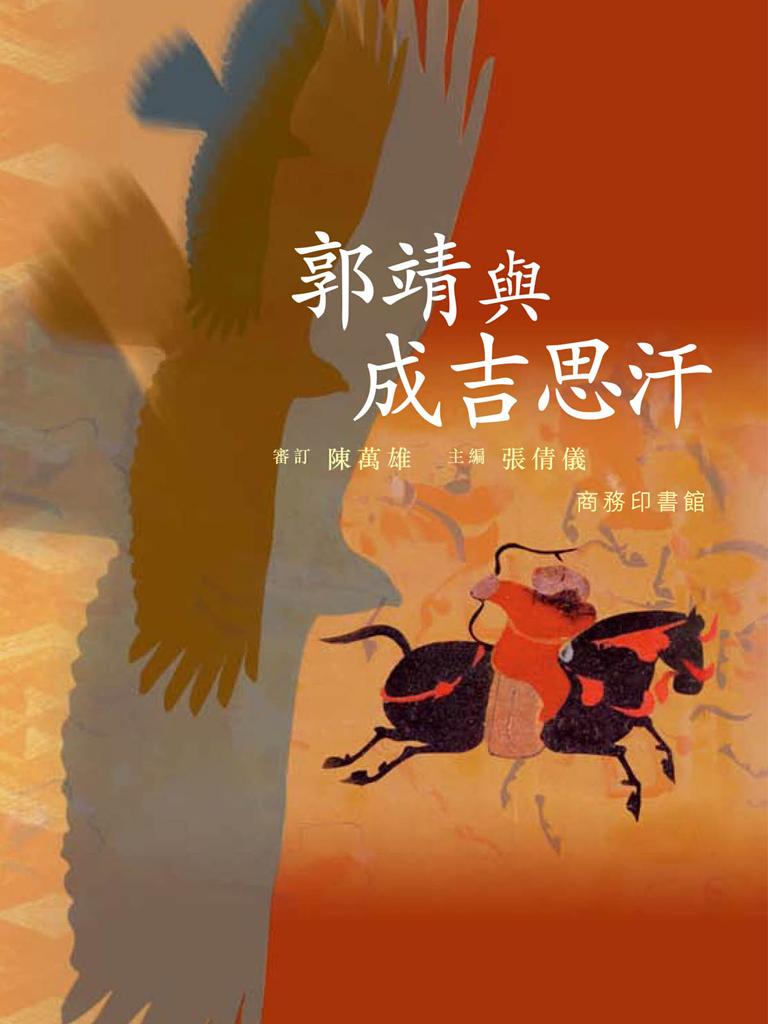 郭靖與成吉思汗