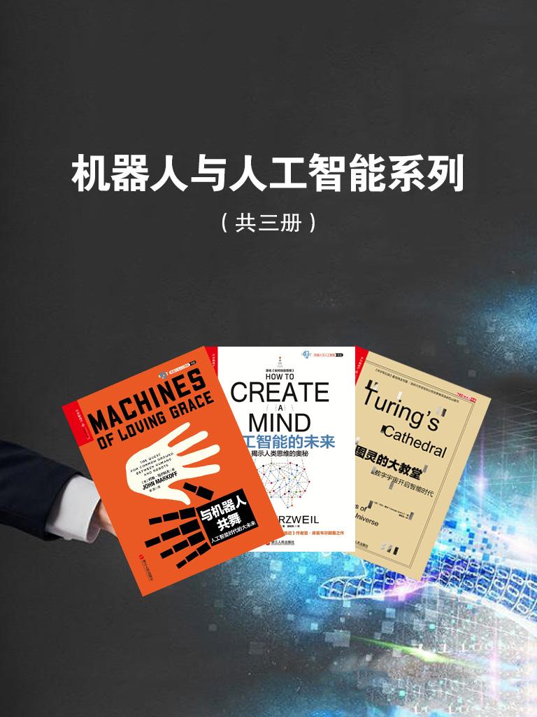 机器人与人工智能系列(共三册)