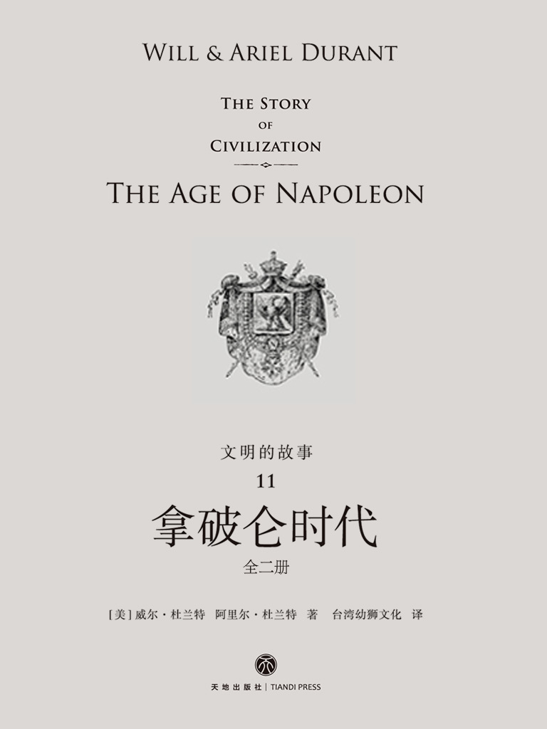 文明的故事 11:拿破仑时代(全二册)