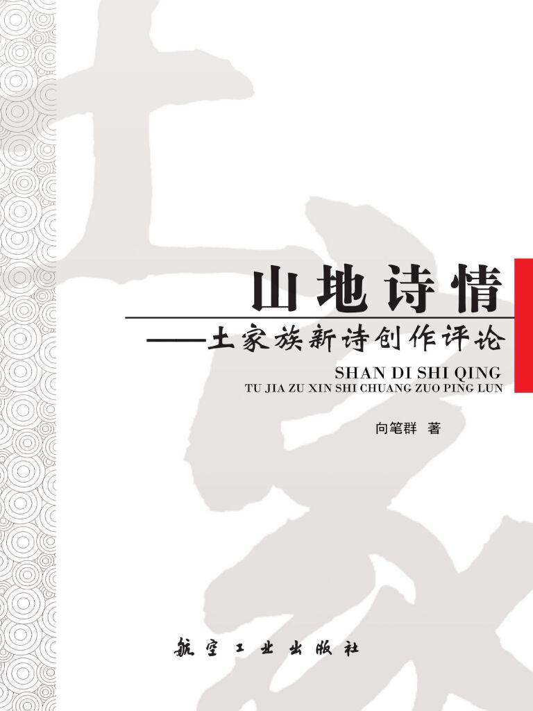 山地诗情:土家族新诗创作评论