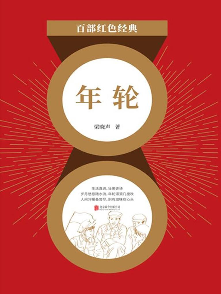 年轮(百部红色经典)