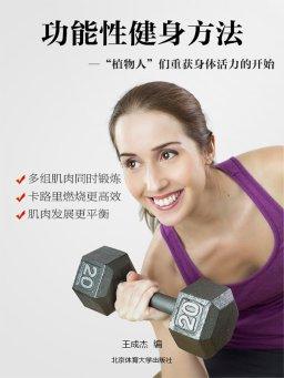 功能性健身方法