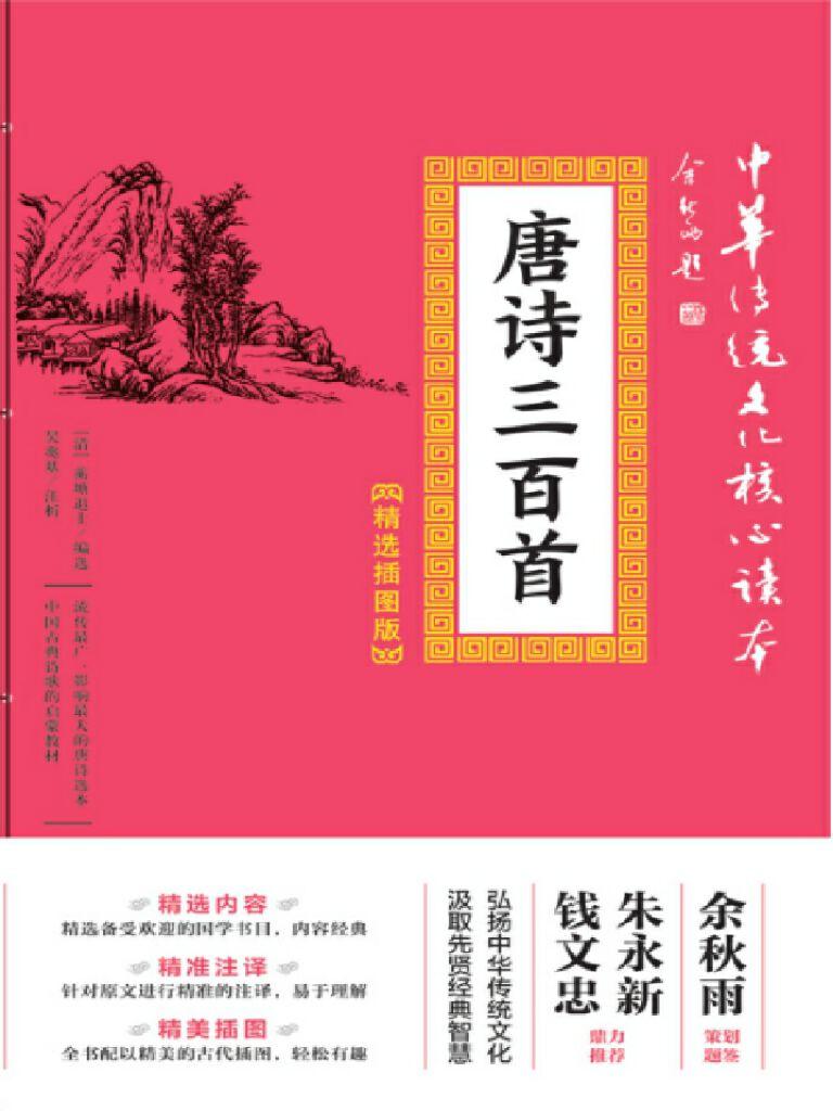 唐诗三百首(精选插图版)