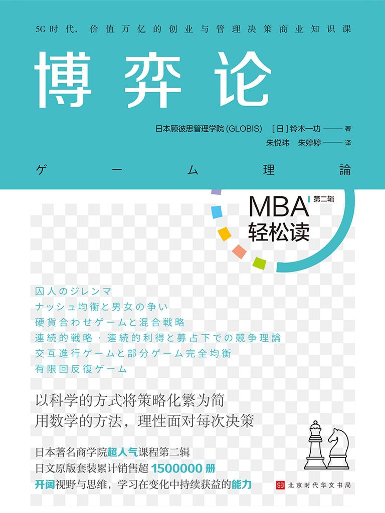 博弈论(MBA轻松读)