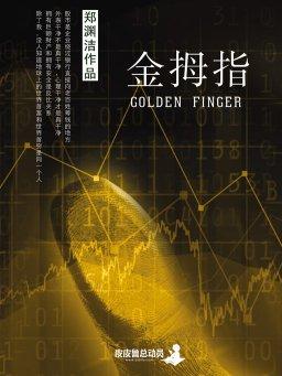 金拇指(郑渊洁成人大长篇系列小说)