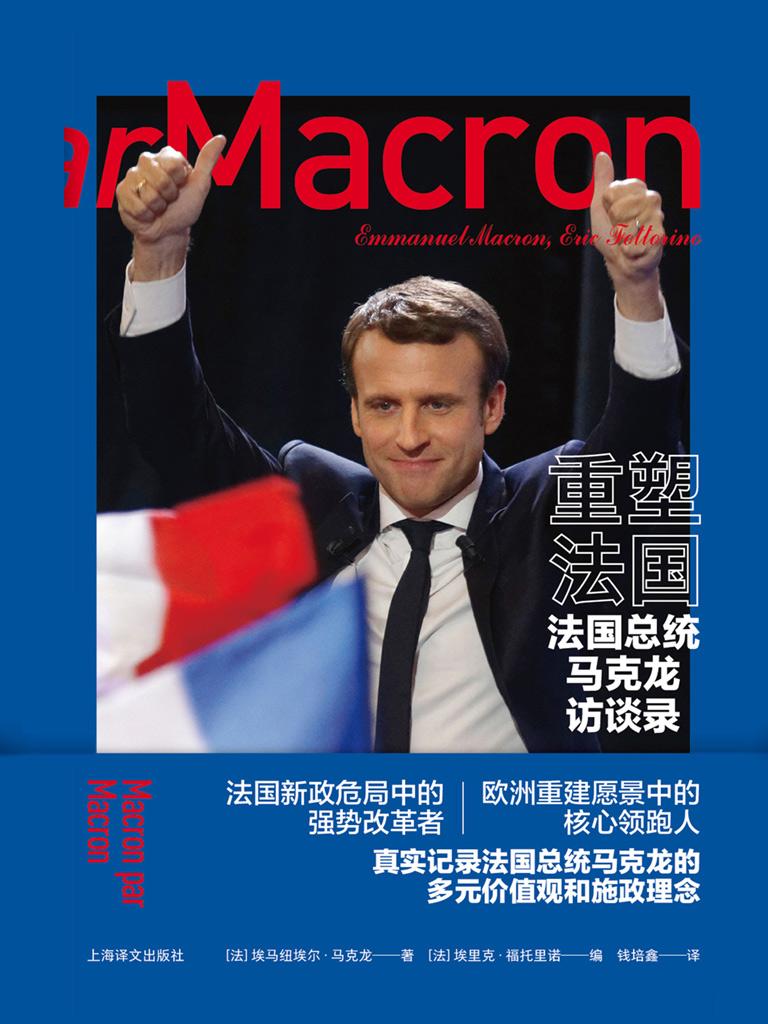 重塑法国:法国总统马克龙访谈录