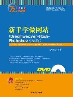 新手学做网站(Dreamweaver+Flash+Photoshop CS6版)