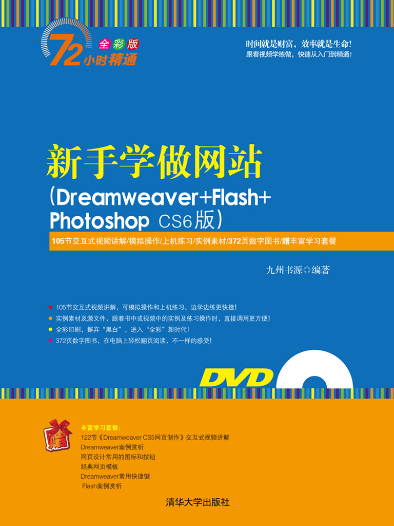新手学做网站(Dreamweaver+Flash+Photoshop CS6版)