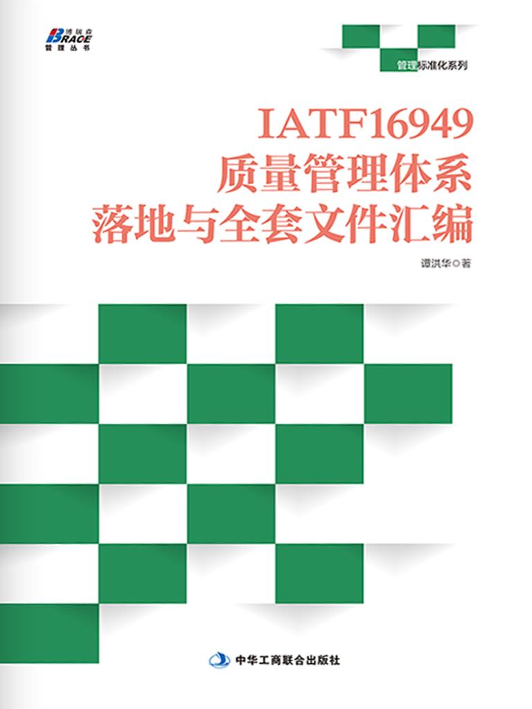 IATF16949质量管理体系落地与全套文件汇编