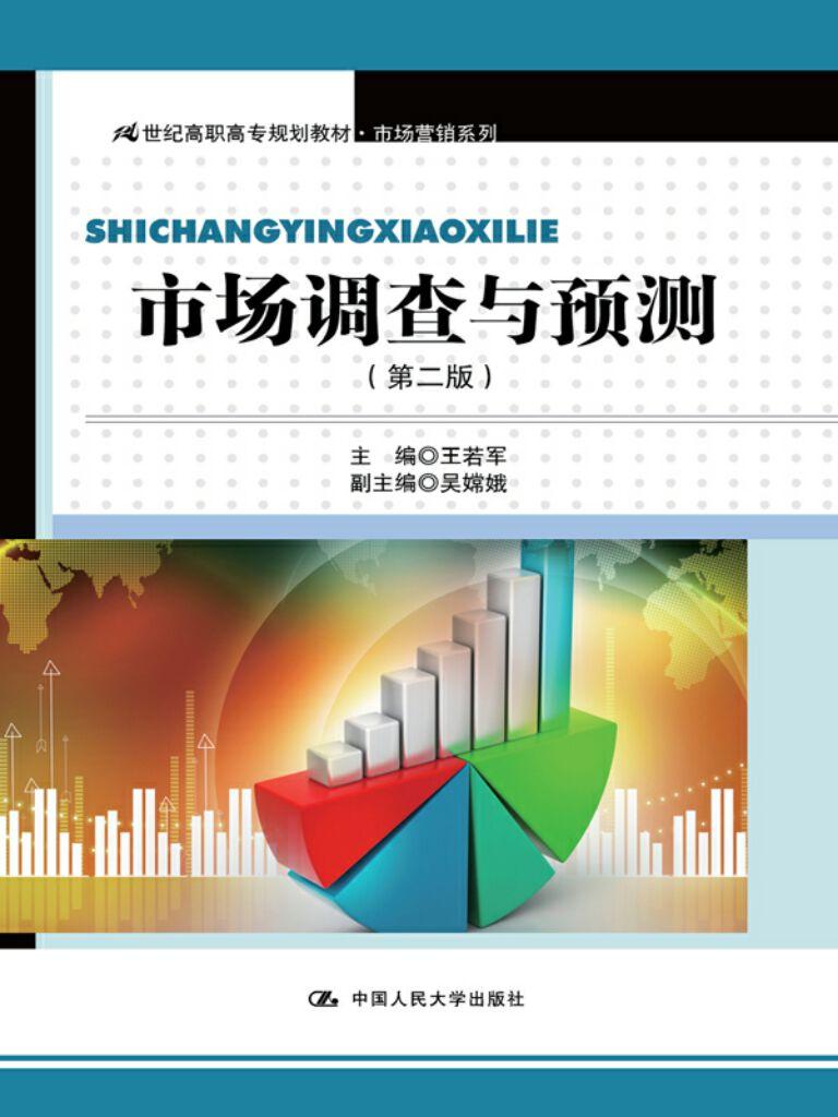 市场调查与预测(第二版)(21世纪高职高专规划教材·市场营销系列)