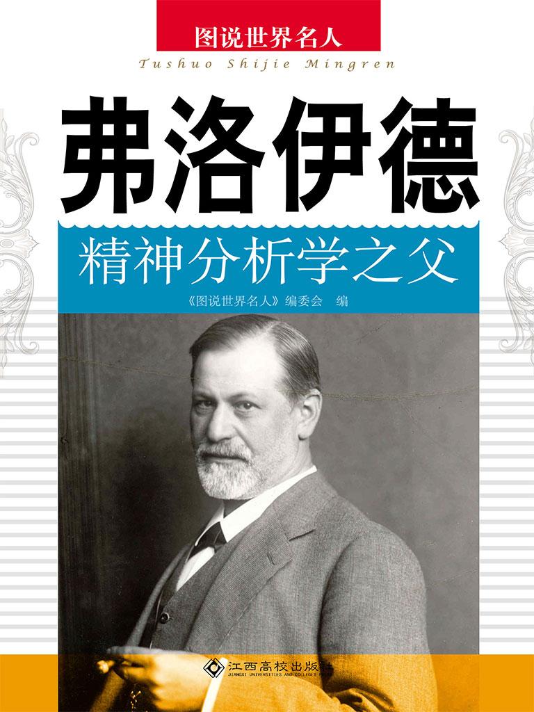 弗洛伊德:精神分析学之父