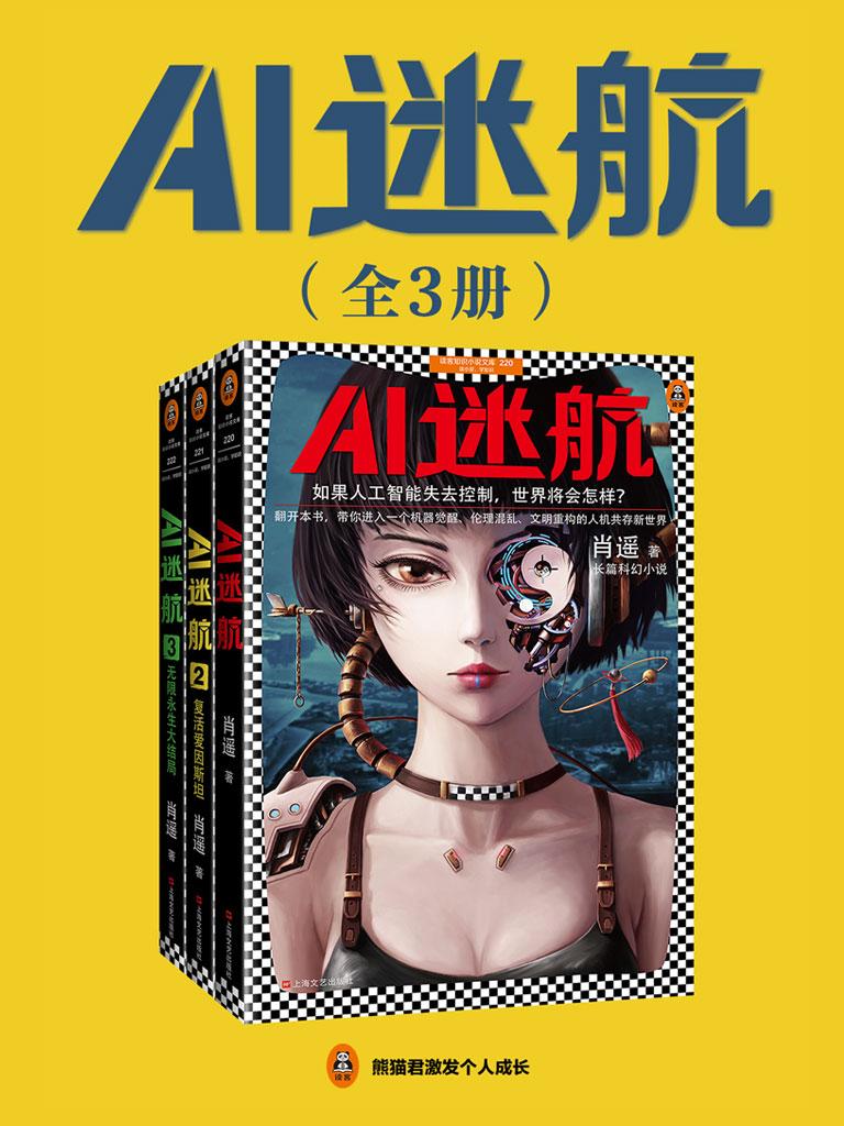 AI迷航(全3册)