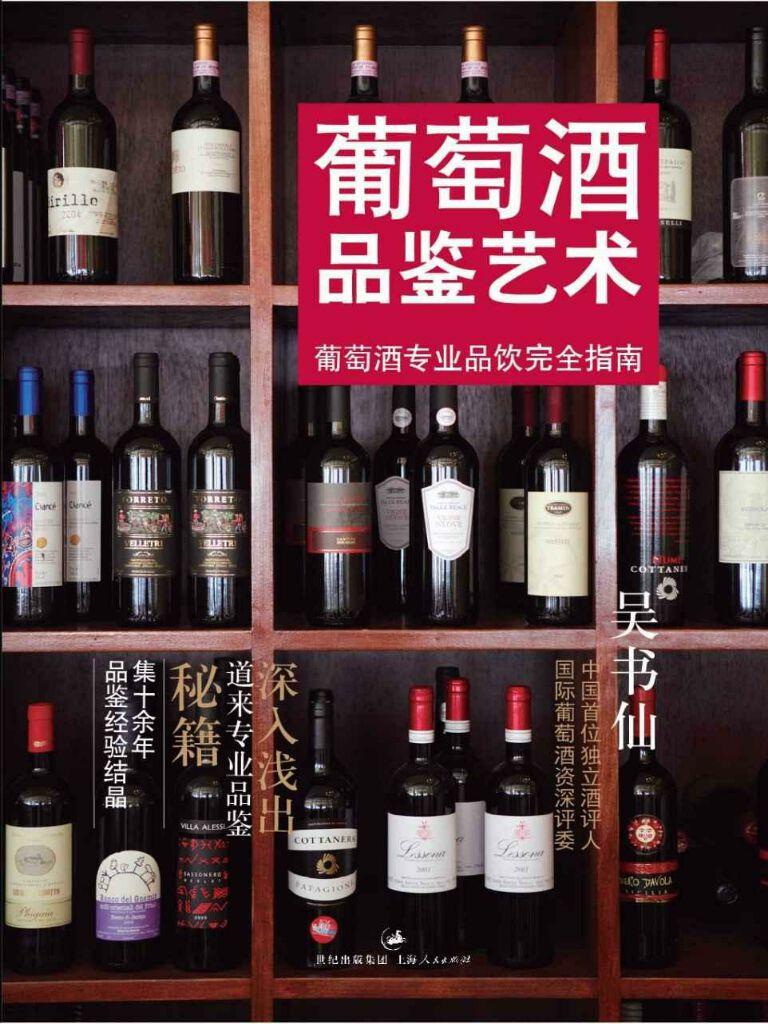 葡萄酒品鉴艺术