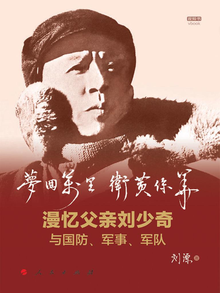 夢回萬里 衛黃保華:漫憶父親劉少奇與國防、軍事、軍隊
