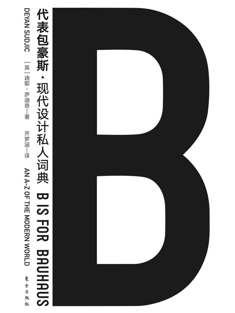 B代表包豪斯