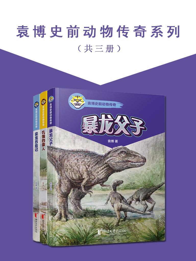 袁博史前动物传奇系列(共三册)