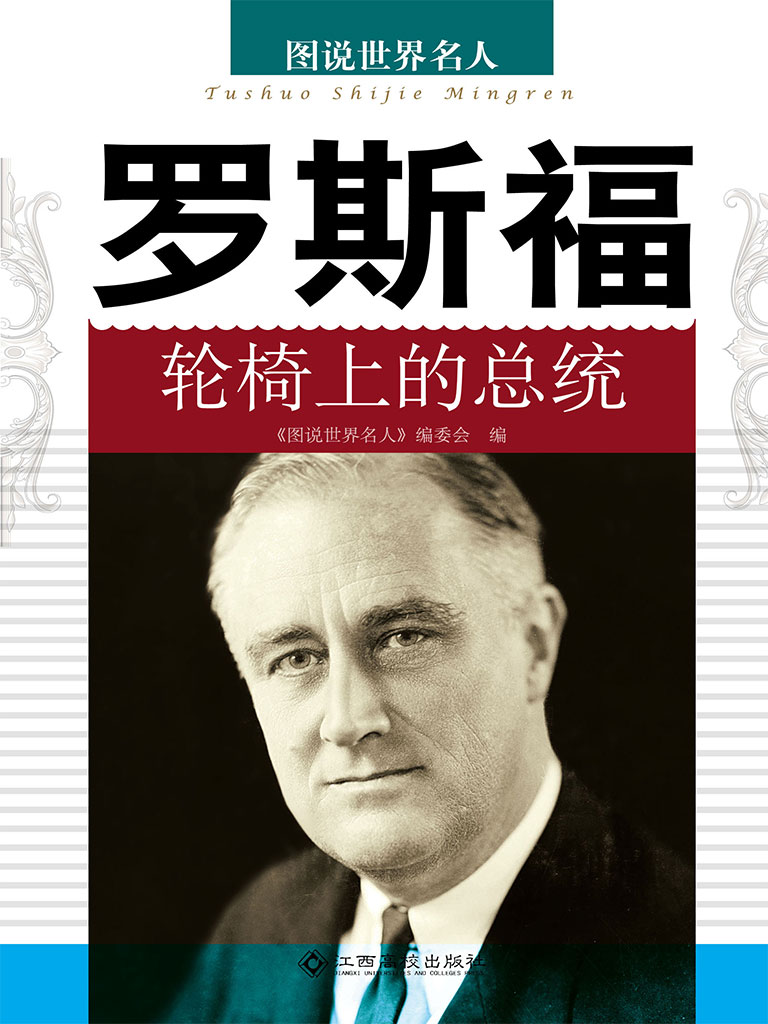罗斯福:轮椅上的总统