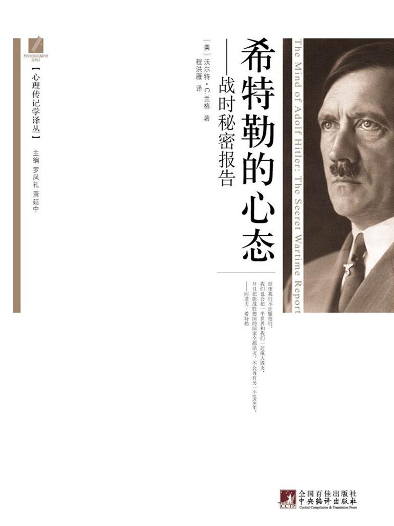 希特勒的心态:战时秘密报告