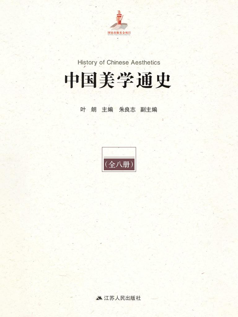 中国美学通史(全八册)
