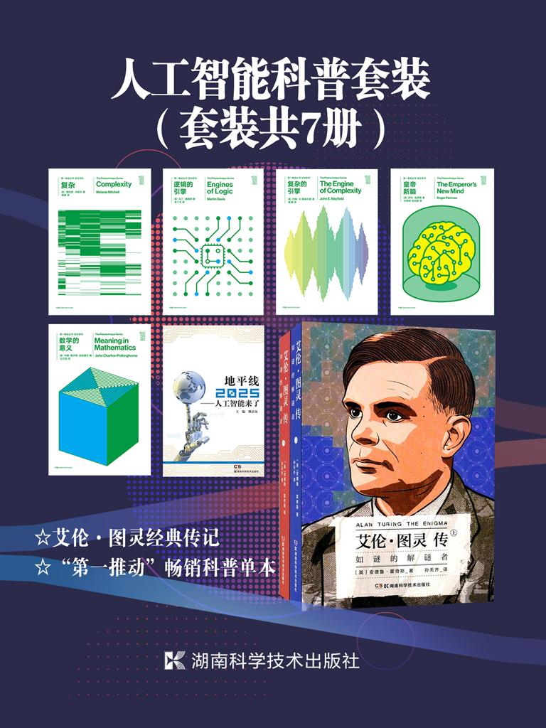 人工智能科普套装(共七册)