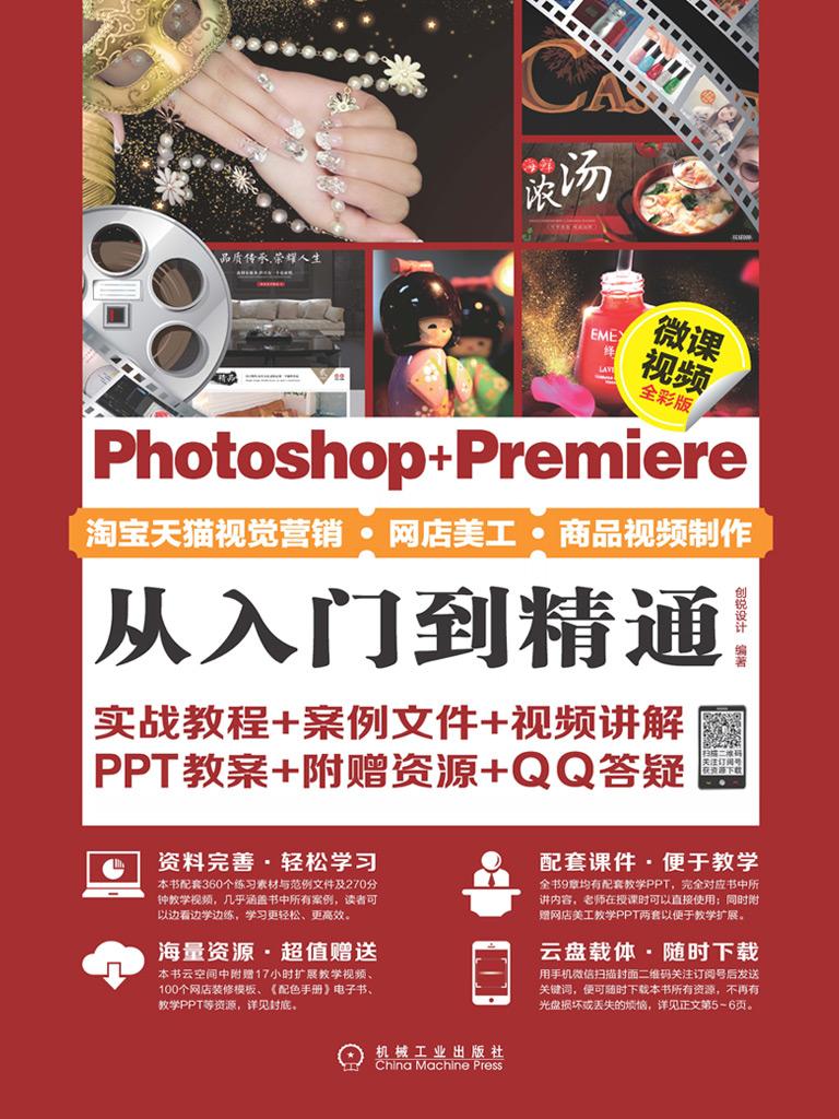 Photoshop+Premiere淘宝天猫视觉营销·网店美工·商品视频制作从入门到精通