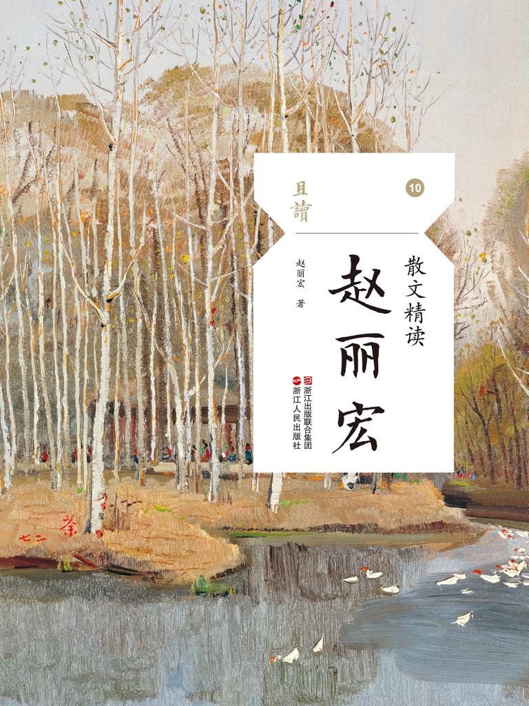 散文精读·赵丽宏(且读系列)