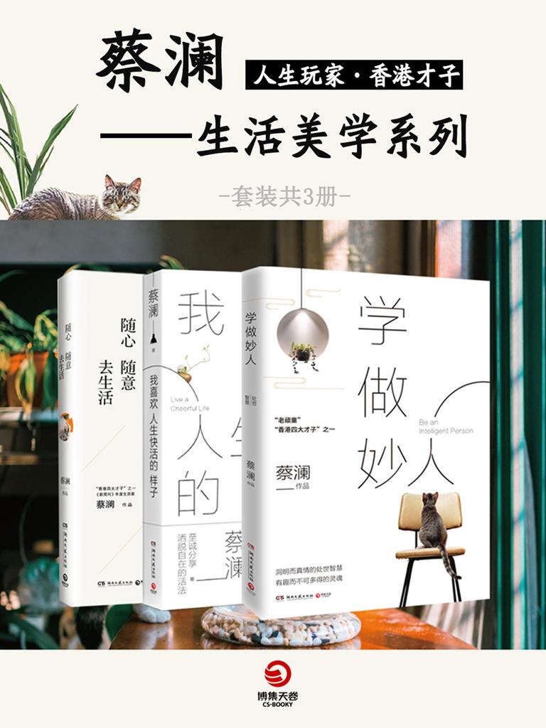 人生玩家:蔡澜生活美学(共三册)