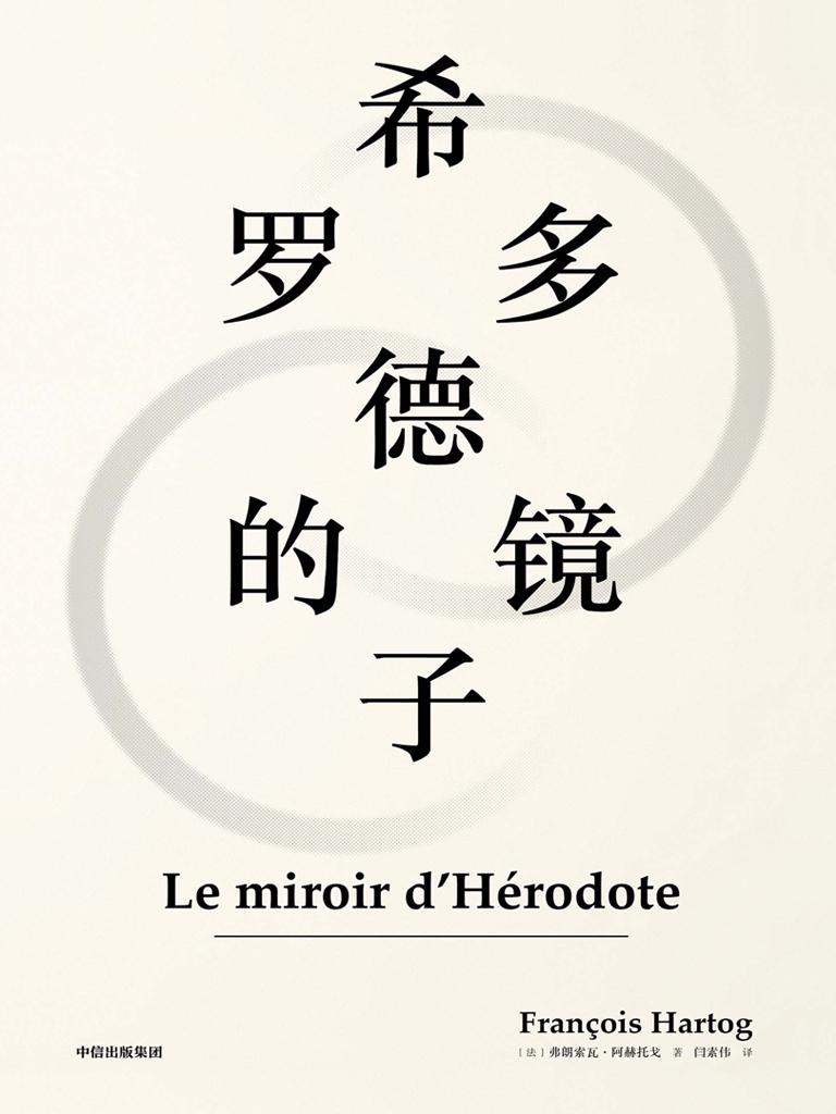 希罗多德的镜子