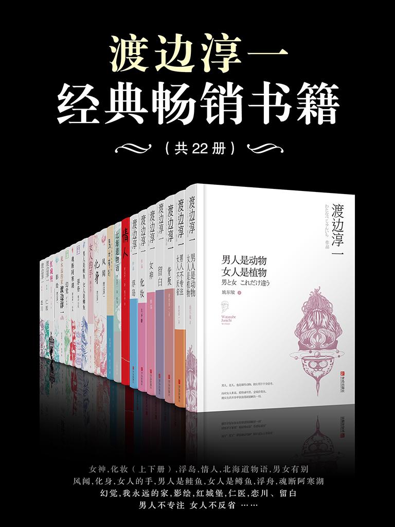 渡边淳一经典套装(共22册)